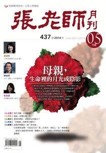 張老師月刊2014年5月/437期
