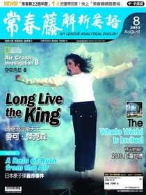 常春藤解析英語 8月號/2010 第265期