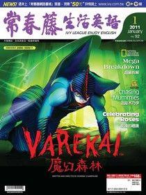 常春藤生活英語 1月號/2011 第92期