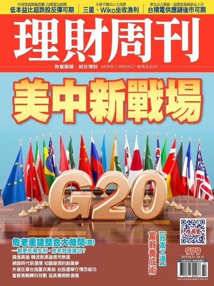 理財周刊 第979期 2019/05/31