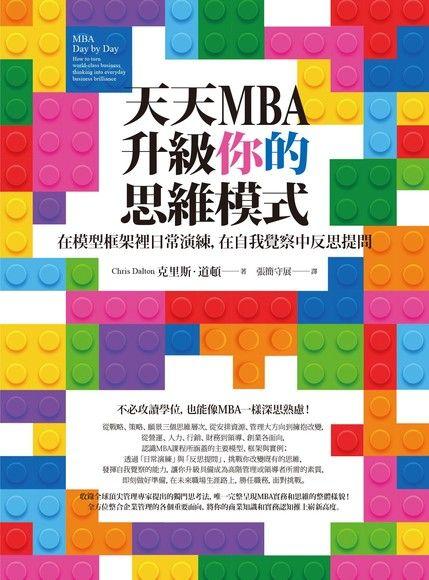 天天MBA,升級你的思維模式