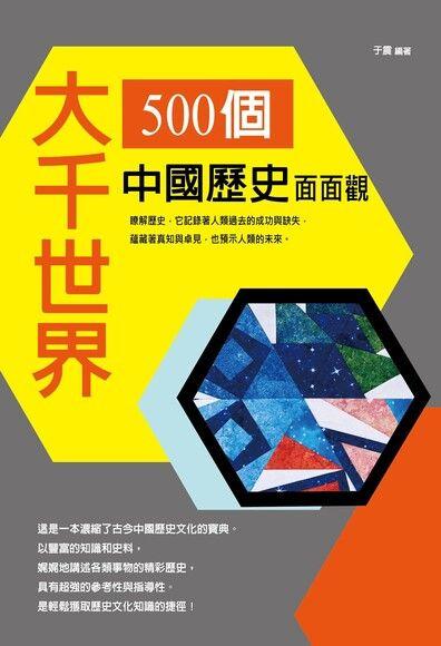 大千世界:500個中國歷史面面觀