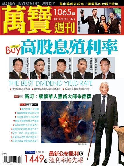 萬寶週刊 第1065期 2014/03/28