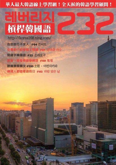 槓桿韓國語學習週刊第232期