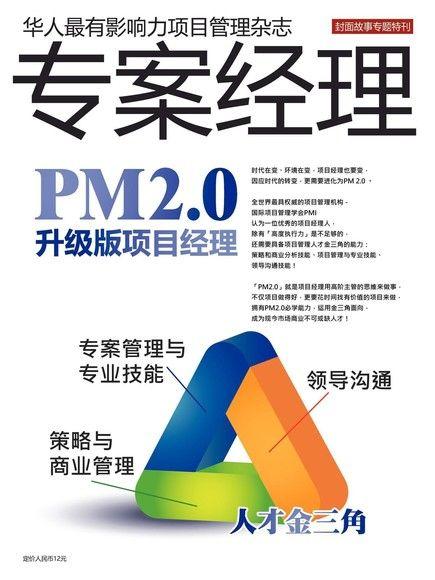專案經理雜誌雙月刊 簡體版 02月號/2020 第48期
