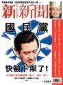 新新聞 第1441期 2014/10/16