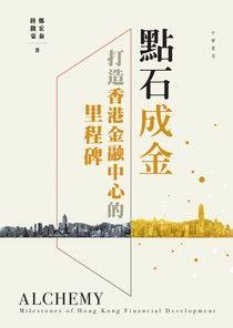 點石成金:打造香港金融中心的里程碑
