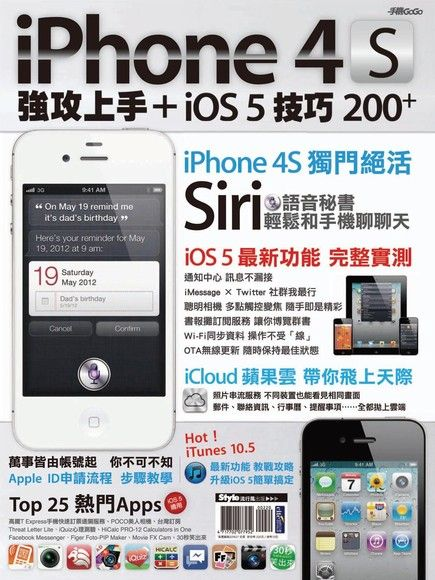 iPhone 4S強攻上手+iOS 5技巧200+