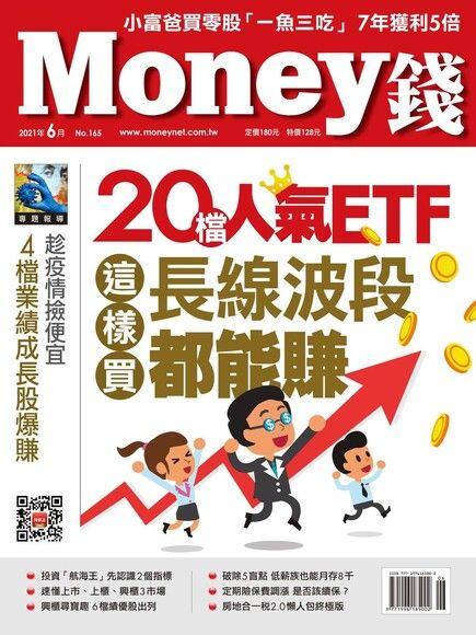 Money錢 06月號/2021 第165期