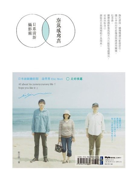 空氣感寫真:日系清新攝影術
