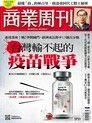 商業周刊 第1711期 2020/08/26