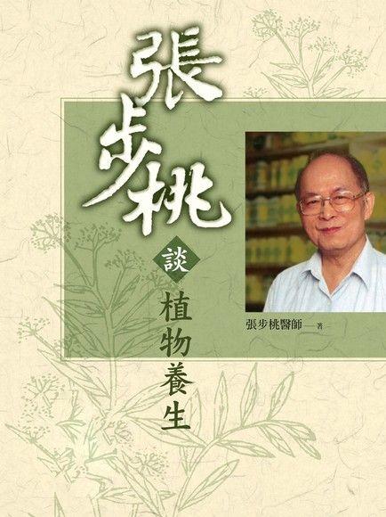 張步桃談植物養生(附贈DVD)(平裝)