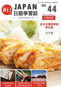 HI!JAPAN日語學習誌 03月號 2019 第44期