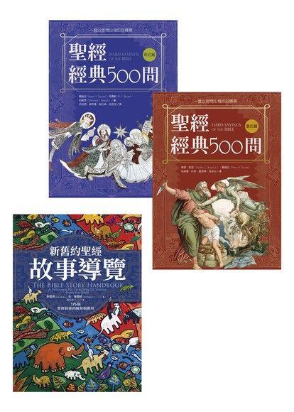 《聖經經典500問》+《新舊約聖經故事導覽》【套書】