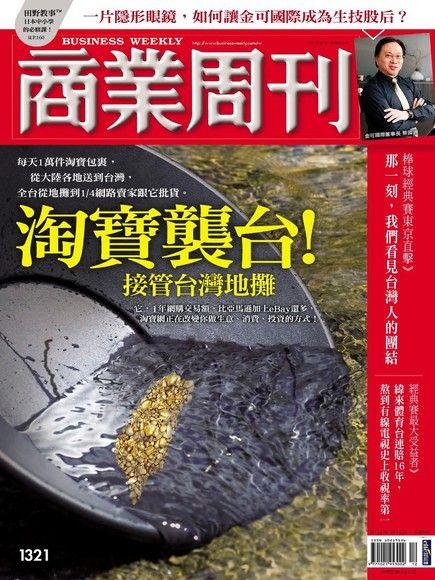 商業周刊 第1321期 2013/03/13