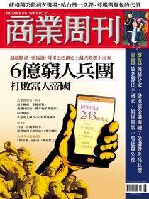 商業周刊 第1401期 2014/09/17