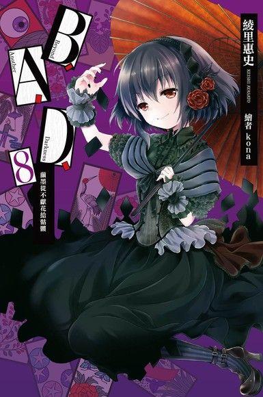 B.A.D.事件簿(08)繭墨從不獻花給骷髏