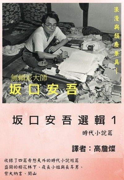 坂口安吾選輯1 時代小說篇
