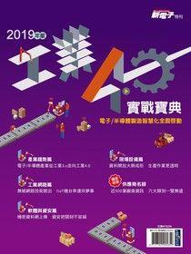 新電子特刊:2019年版工業4.0實戰寶典