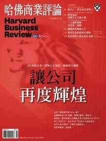 哈佛商業評論全球繁體中文 02月號/2018 第138期
