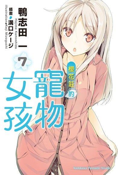 櫻花莊的寵物女孩 (7)(小說)