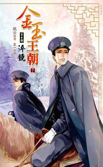 金玉王朝 第七部 淬鏡 (下)