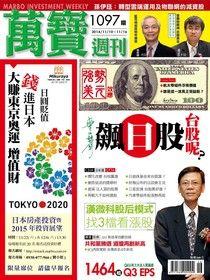 萬寶週刊 第1097期 2014/11/07