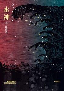 水神(下冊)