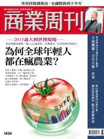 商業周刊 第1434期 2015/05/06
