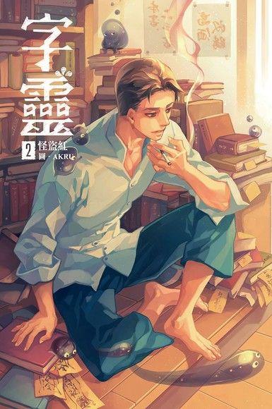 字靈(02)