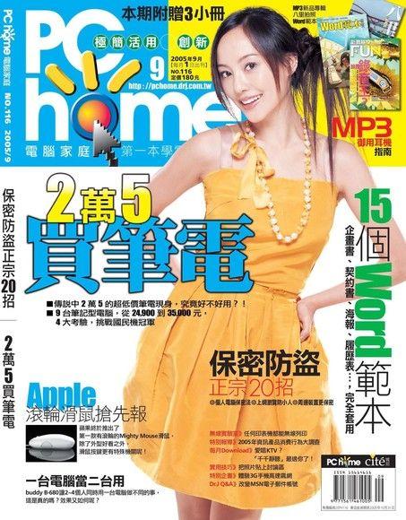 PC home 電腦家庭 09月號/2005 第116期