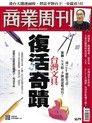 商業周刊 第1679期 2020/01/22
