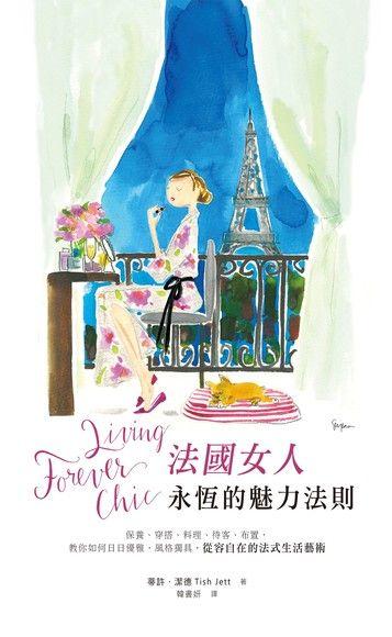Living Forever Chic法國女人永恆的魅力法則