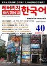槓桿韓國語學習週刊第40期