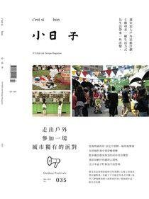 小日子享生活誌 3月號/2015 第35期