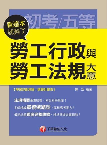 初考、地方五等:勞工行政與勞工法規大意看這本就夠了(讀書計畫表)