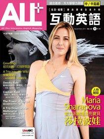 ALL+互動英語2011年9月號No.82