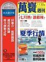 萬寶週刊 第1130期 2015/06/26