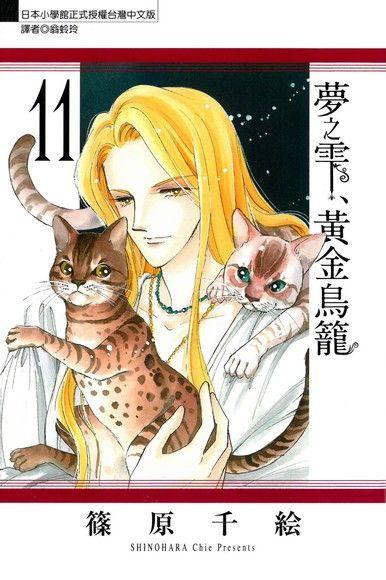 夢之雫、黃金鳥籠 (11)