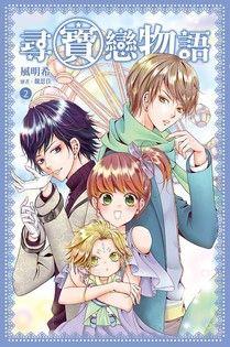 尋寶戀物語(02)