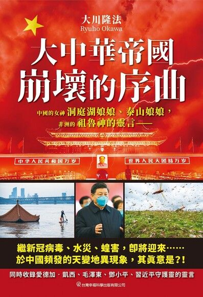 大中華帝國崩壞的序曲