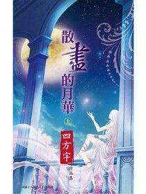 散盡的月華(上)【月夜櫻飛5】(限)
