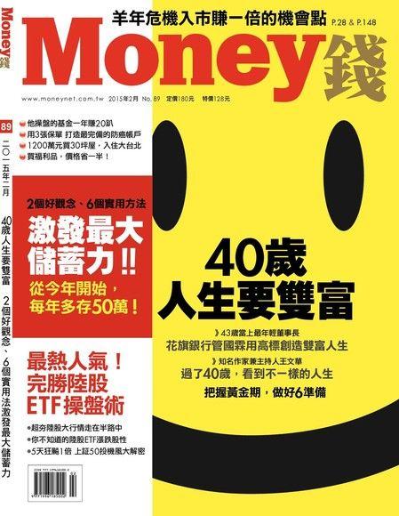Money錢 02月號/2015 第89期