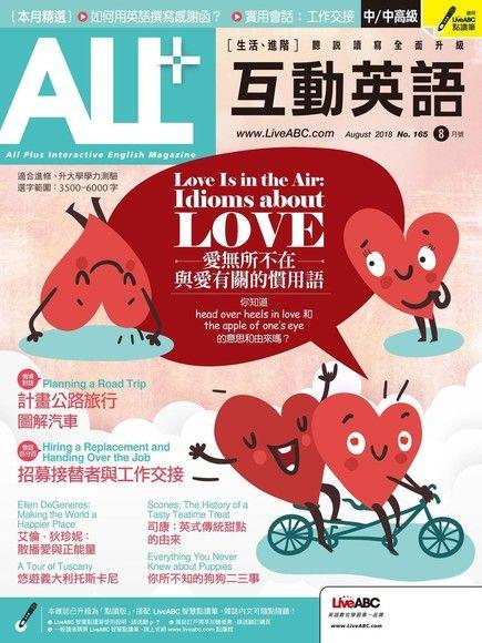 ALL+互動英語 08月號/2018 第165期