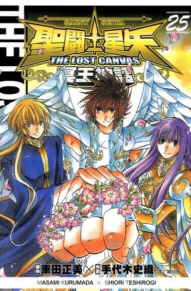 聖鬥士星矢THE LOST CANVAS冥王神話 (25)完