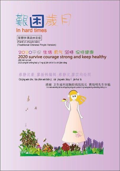 艱困歲月: 2020生活 勇氣 堅持 健康 (繁體字 漢語拼音版) (華語)
