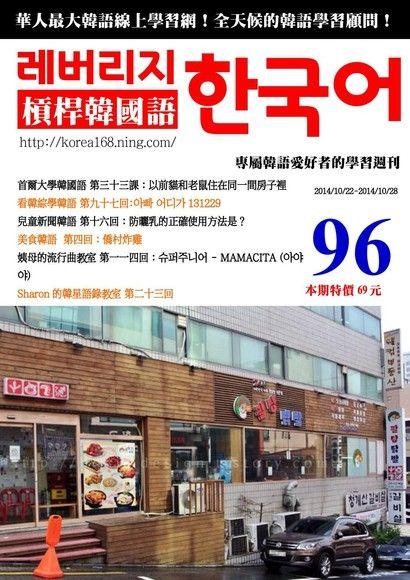槓桿韓國語學習週刊第96期
