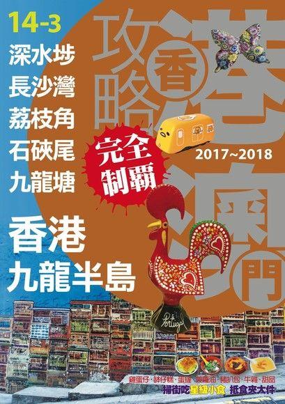 香港澳門攻略完全制霸2017~2018