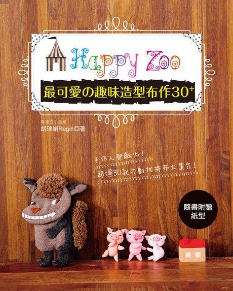 Happy Zoo:最可愛の趣味造型布作30+