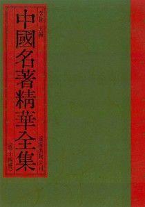 中國名著精華全集(第14冊)